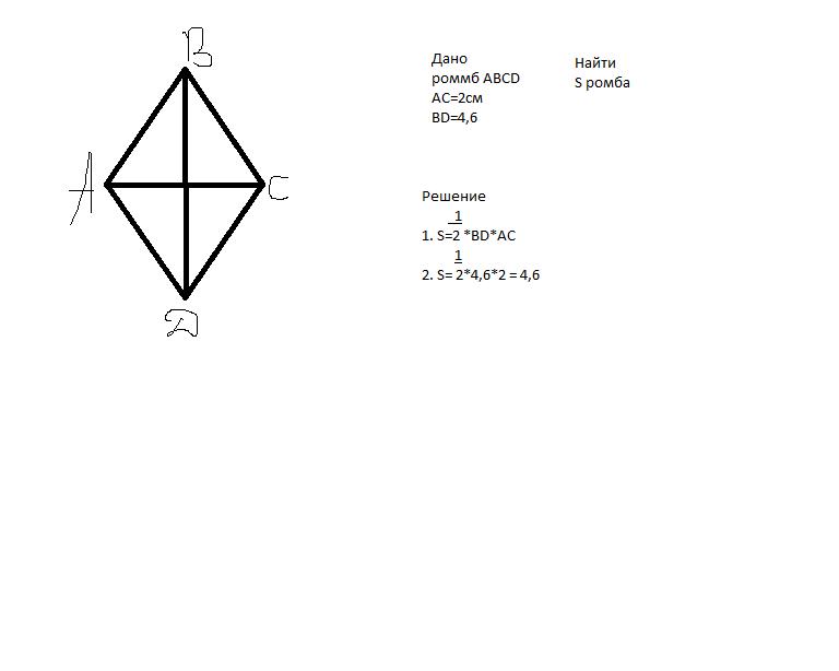 Задачи с решениями найти площадь ромба закон преломления света решение задач