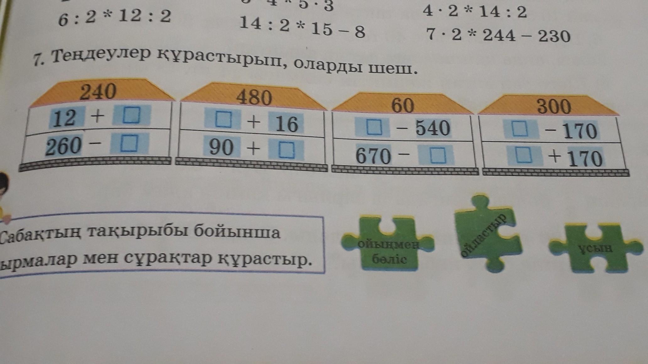 Математика 3-класс страница 101 упражнение 7