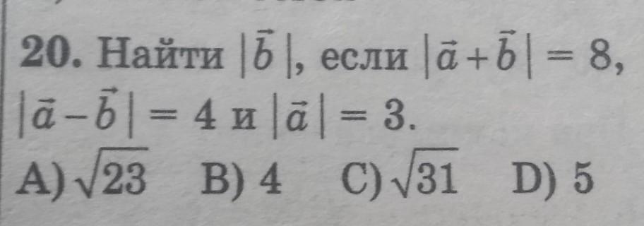 Найти длину вектора b, если длина суммы векторов