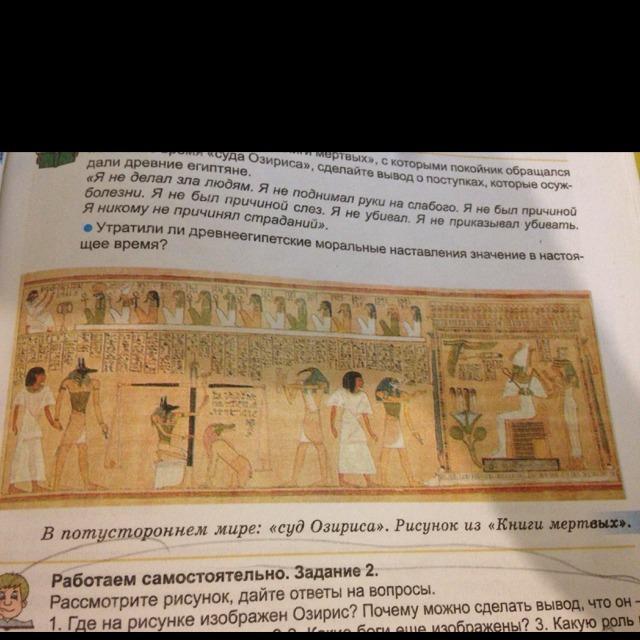 1)Где на рисунке изображён Озирис(Осирис)? 1а)Почему можно сделать вывод, что он-царь потустороннего мира?  2)Какие боги ещё изображены?  2а)Какую роль в церемонии они выполняют? Загрузить png