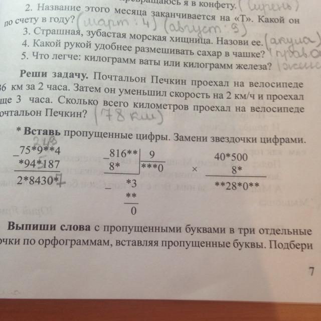 Решить задачу почтальон печкин проехал решение задач по геометрии сборник ершова
