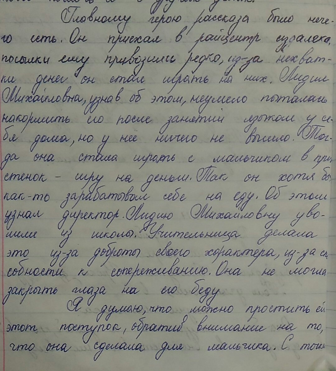 Распутин уроки французского эссе 4324