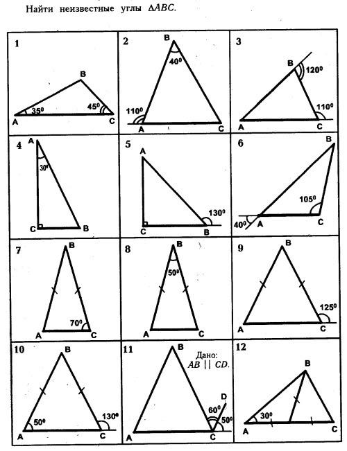 Рабинович - Задачи и упражнения на готовых чертежах. 7-9 классы.Таблица 7.9  найти х и - Школьные Знания.com