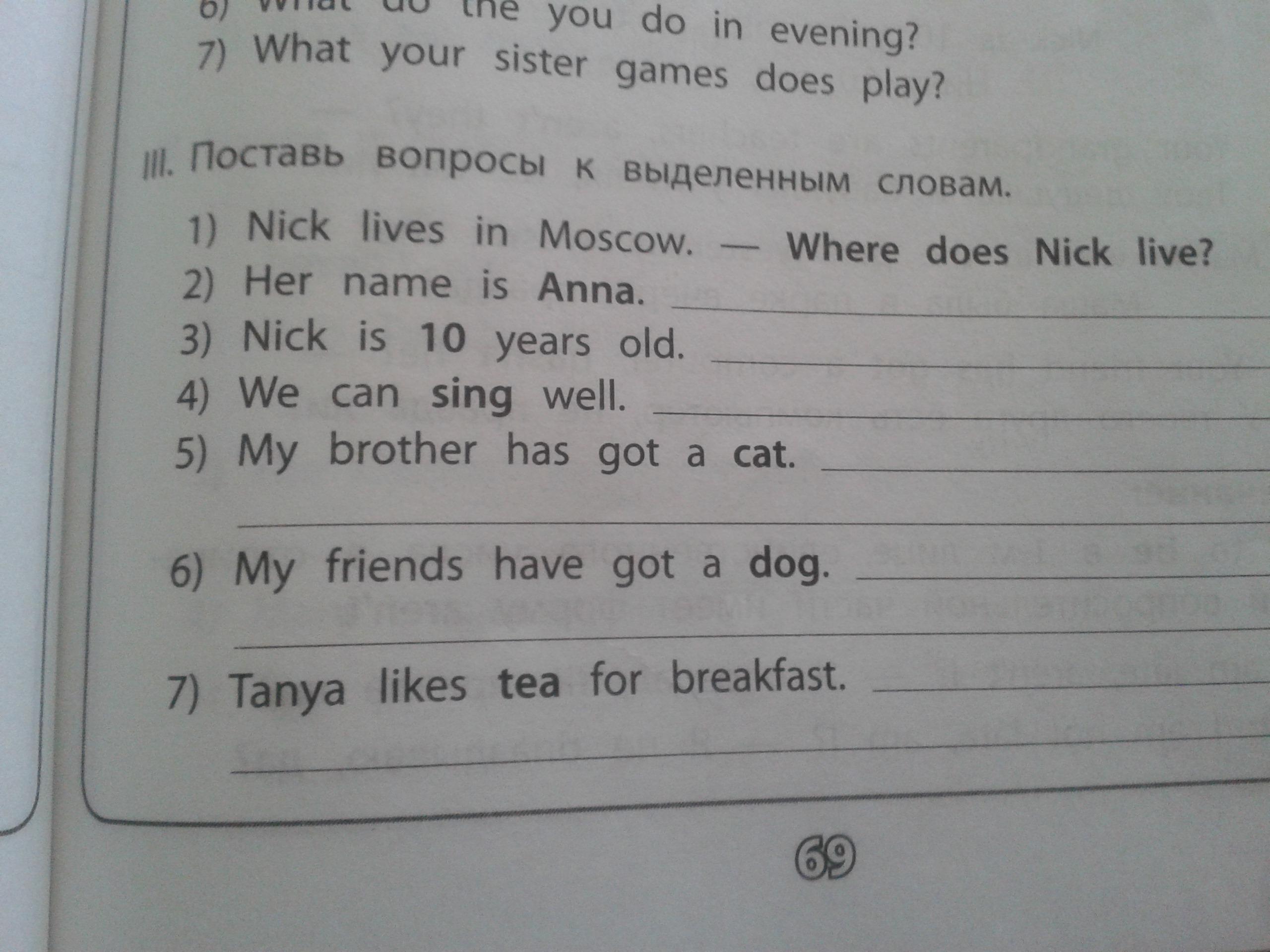 Помогите с английским языком мне пожалуйста