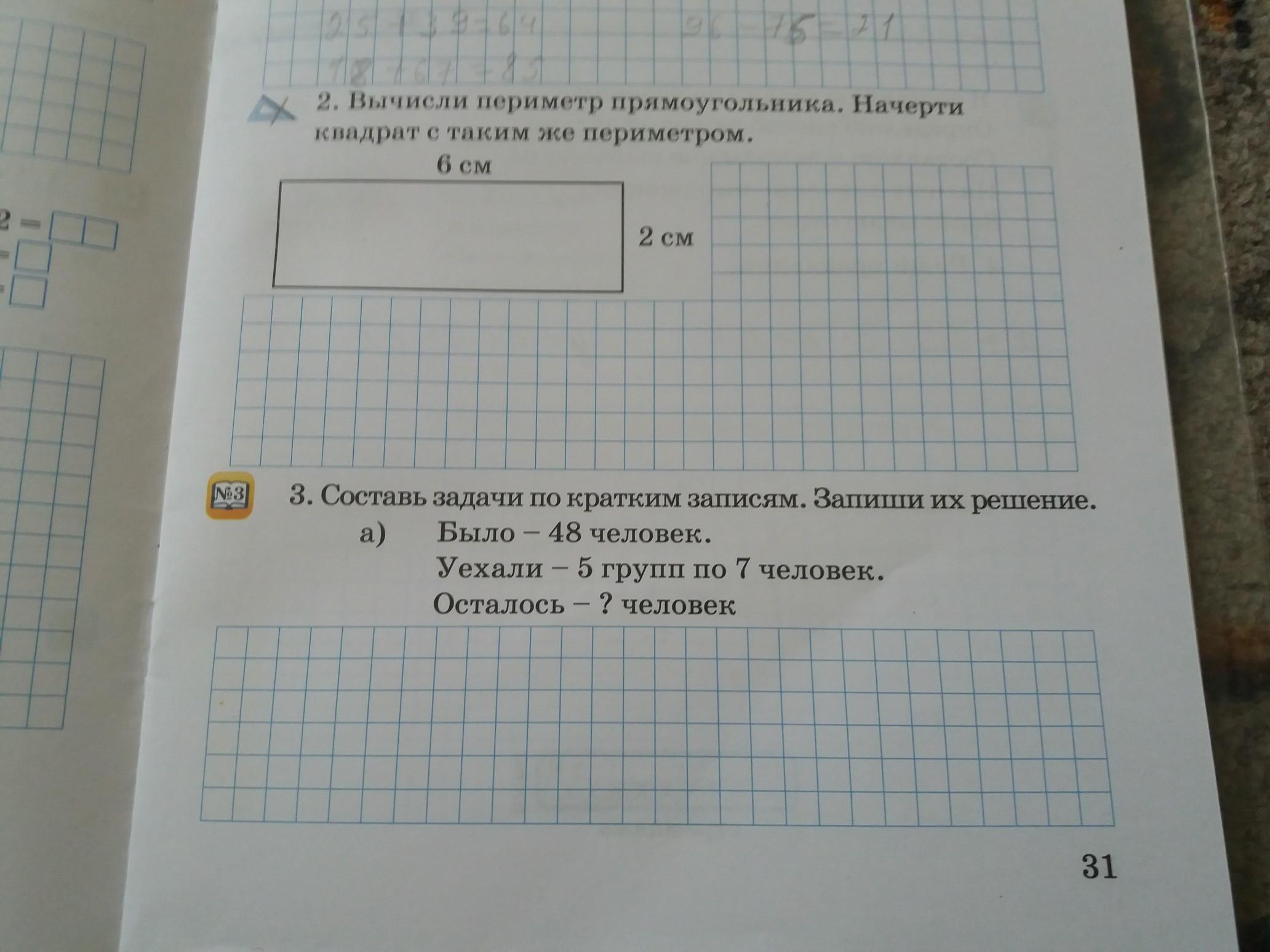 Периметр прямоугольника решение задач решение задачи на состав газовых смесей