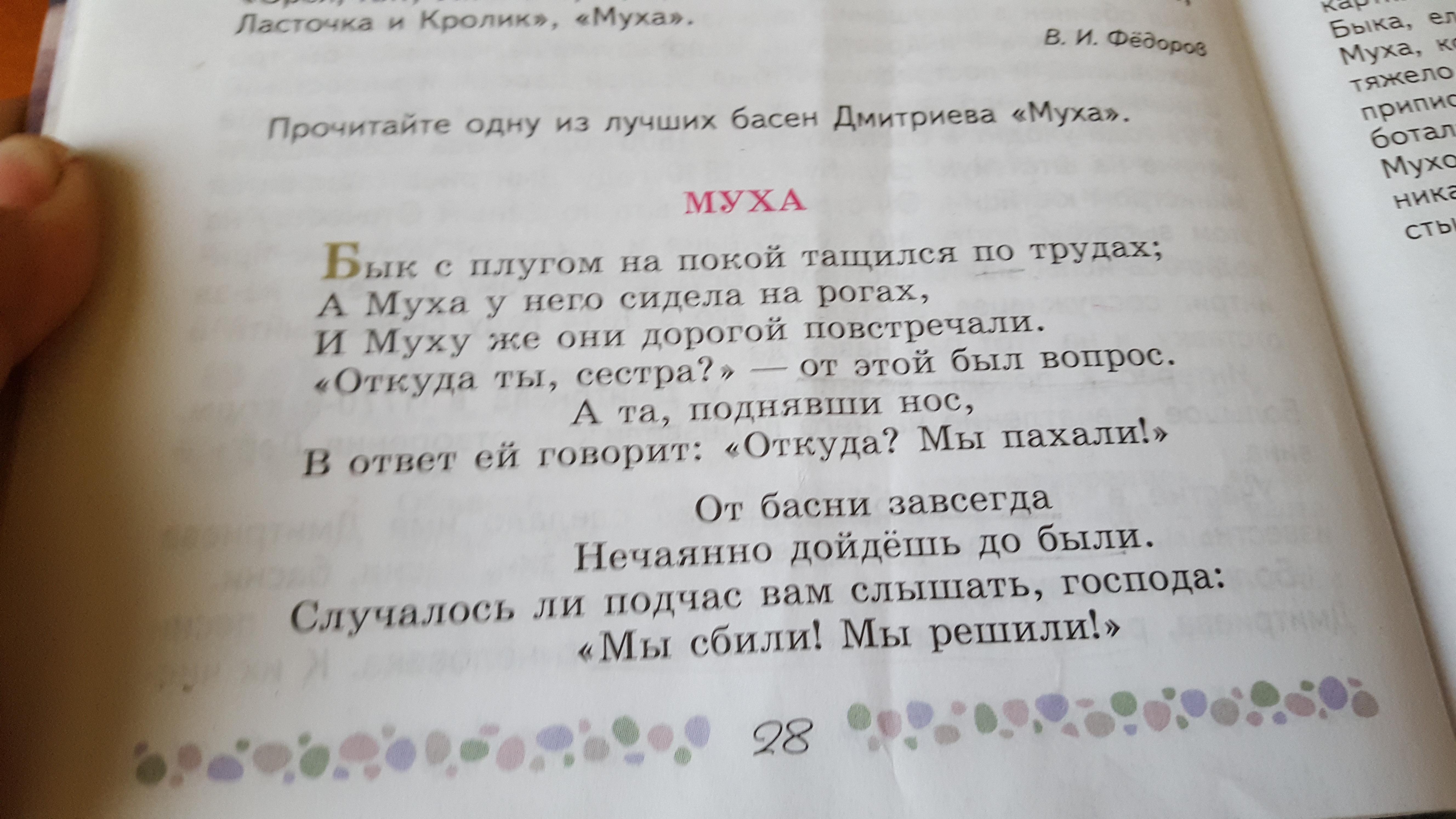 Басня дмитриева муха доклад 5254