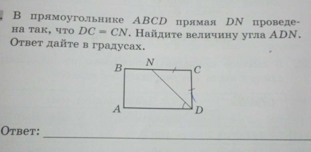 В прямоугольнике АBCD прямая DN проведена не так,что DC=CN. найдите величину угла АDN ответ дайте в градусах