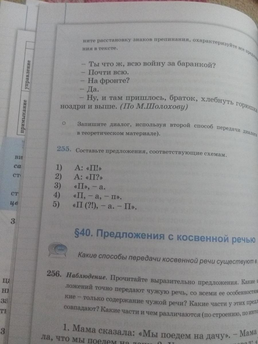 Предложение соответствует схеме а п