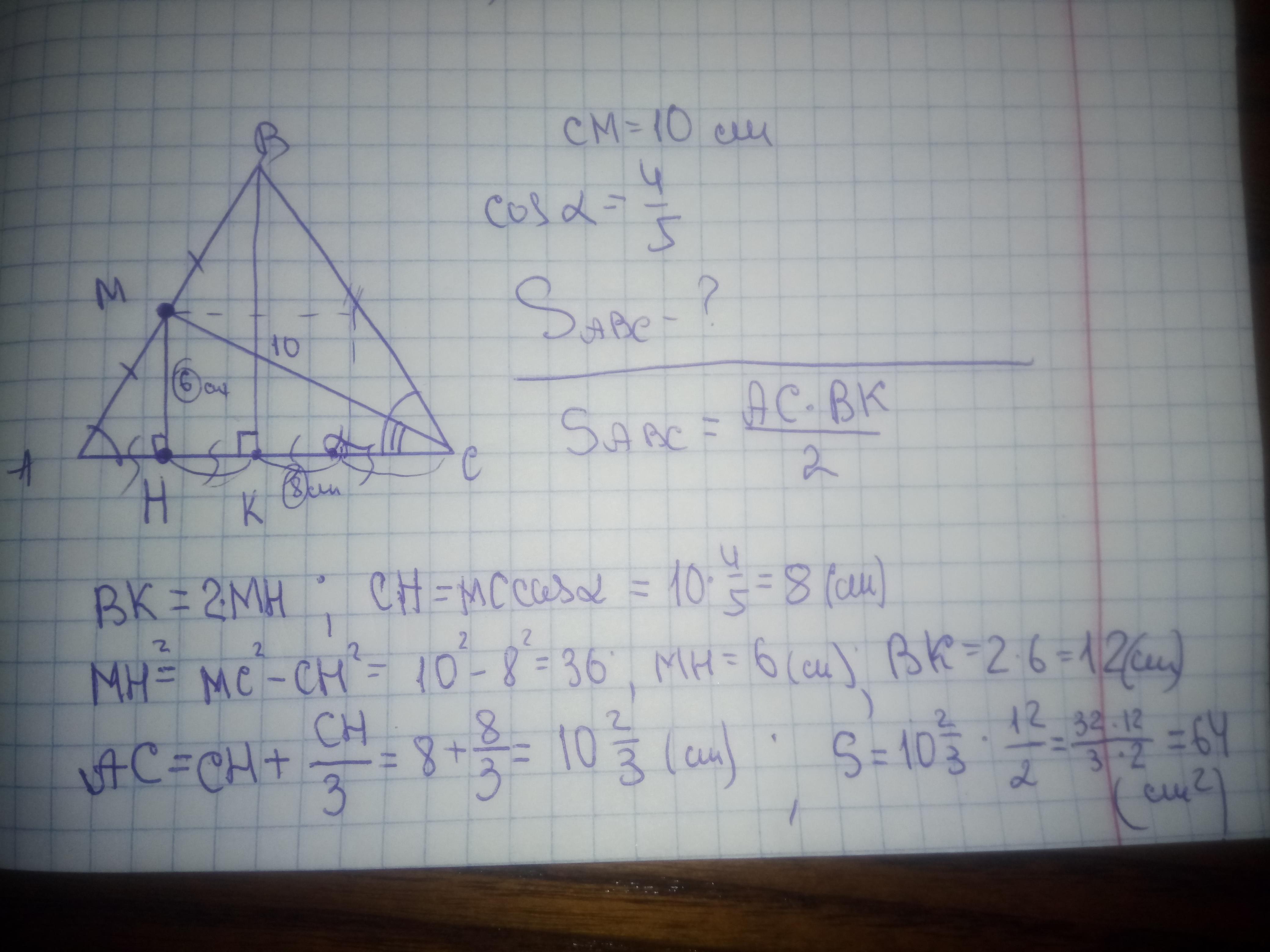 В равнобедренном треугольнике медиана на бедре -