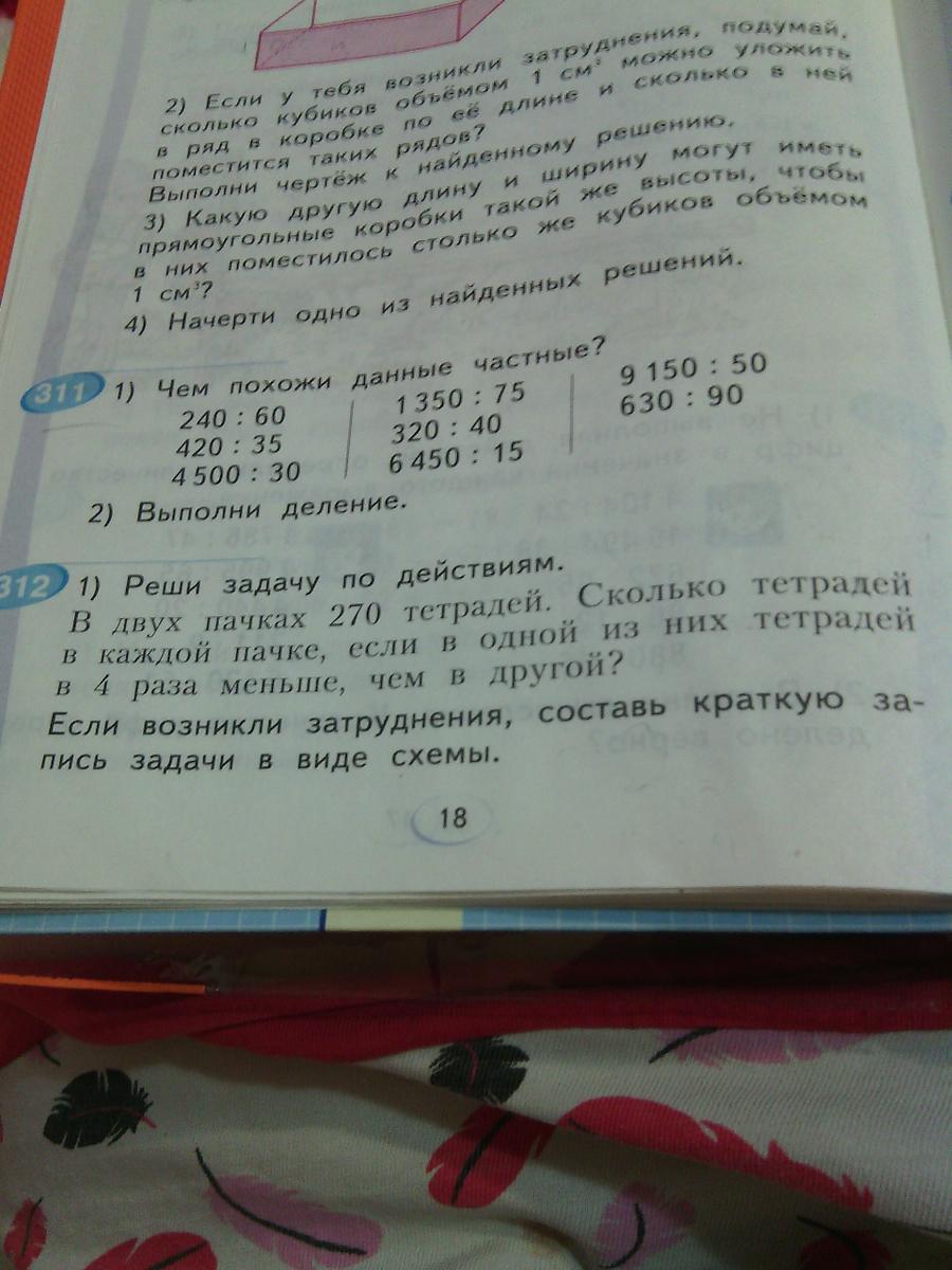 Изображение к вопросу Помогите сделать задачу 312