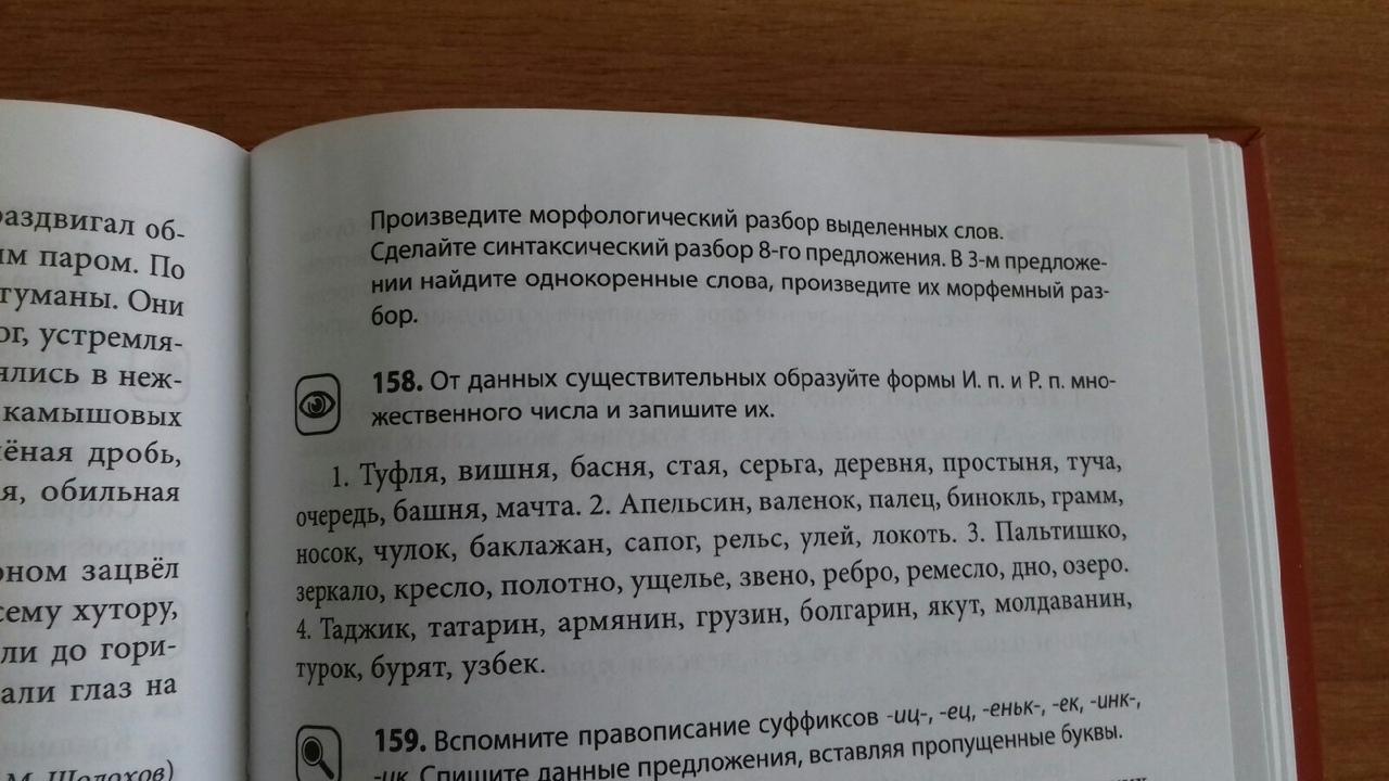 Решите пожалуйста №157 и №166