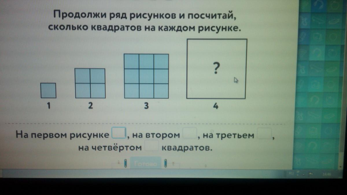 Продолжи ряд рисунков и посчитай сколько квадратов будет на 50 рисунке