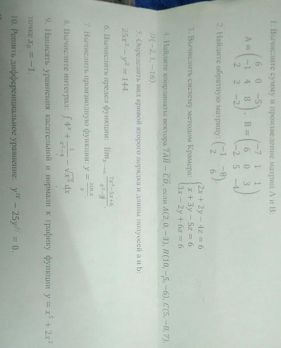 Помогите пожалуйста с математикой , умоляю 