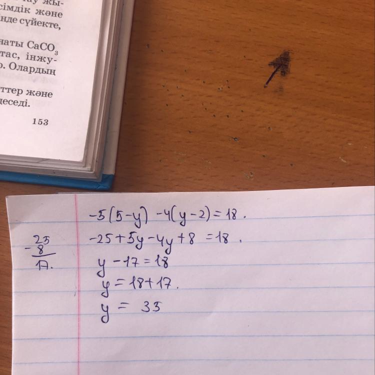 -5 (5-y) -4 (y-2)=18 решите уравнение срочно дам