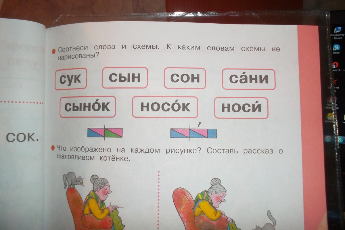 Схема слова нина 1 класс фото 880