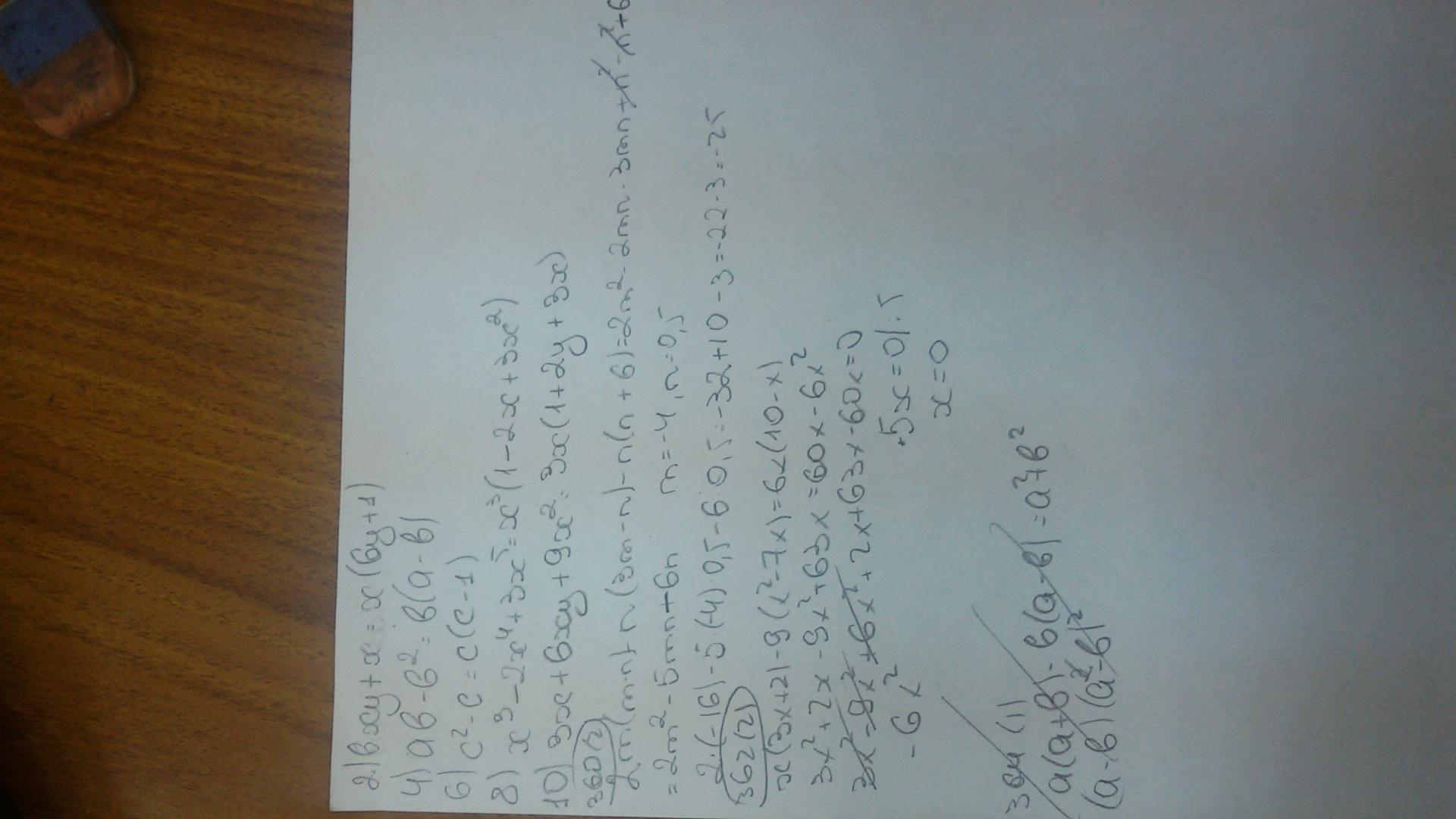 364 там решается по формуле сокращенного умножения