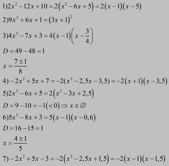Разложите квадратный трёх член на множители