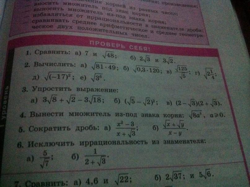 ролях: проверь себя алгебра 8 класс пароизоляция