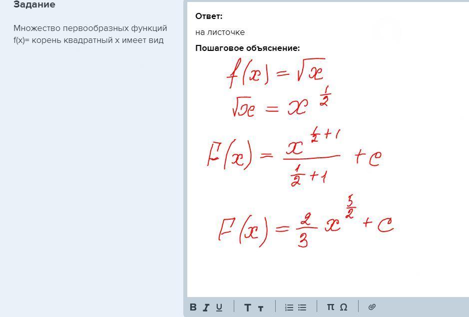 Множество первообразных функций f(x)= корень
