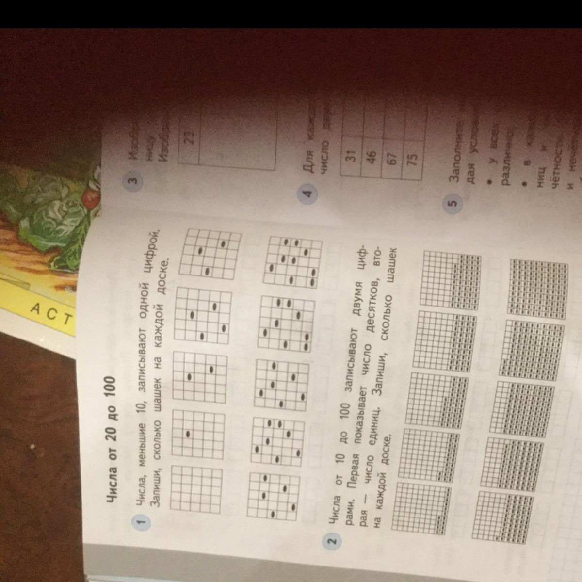 1 ) Числа, меньшие 10, записывают одной цифрой .<br> Запиши, сколько шашек на каждой доске !<br><br>