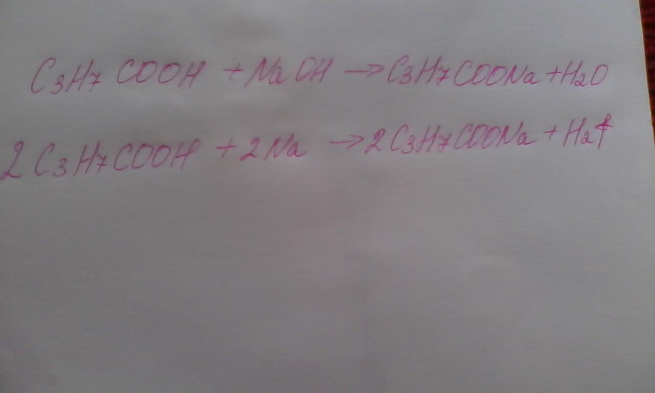 NaOH, Na2O либо Na три варианта возможны. Кислота с основани