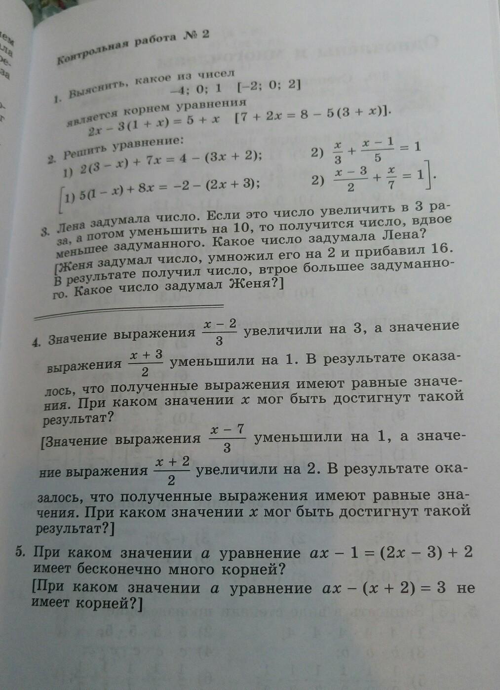 Срочно! Может у кого нибудь есть сайт решения по дидактического материалу(алгебра 7кл)?Или помогите решить!! Вариант 2(в квадратных скобках).