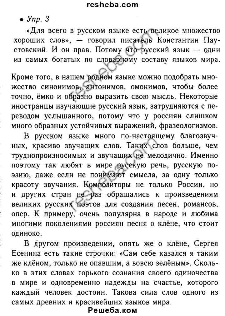ГДЗ по русскому языку 5 класс Ладыженская Т.А.