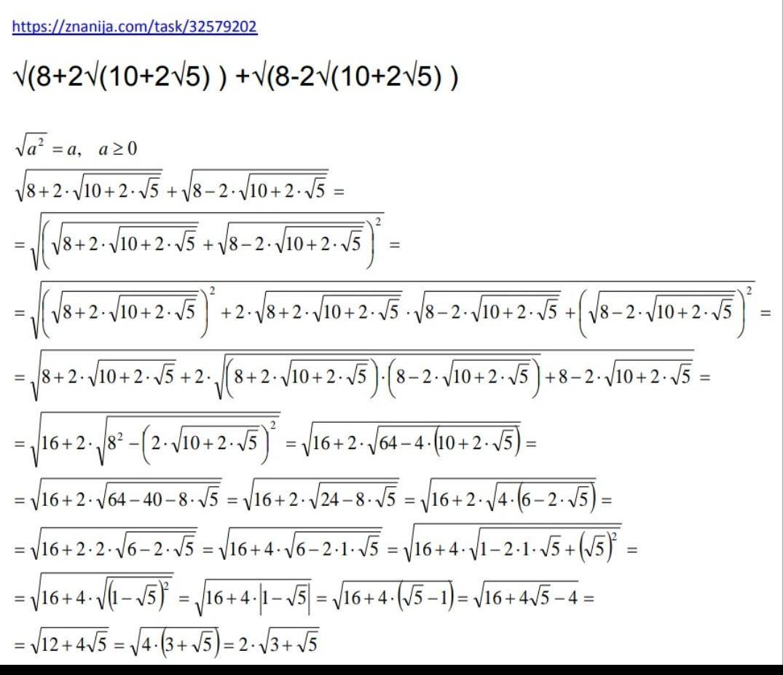 √(8+2√(10+2√5) ) +√(8-2√(10+2√5) )