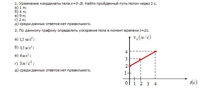 Решения задач по физике с графиками задачи на формулу байеса решение