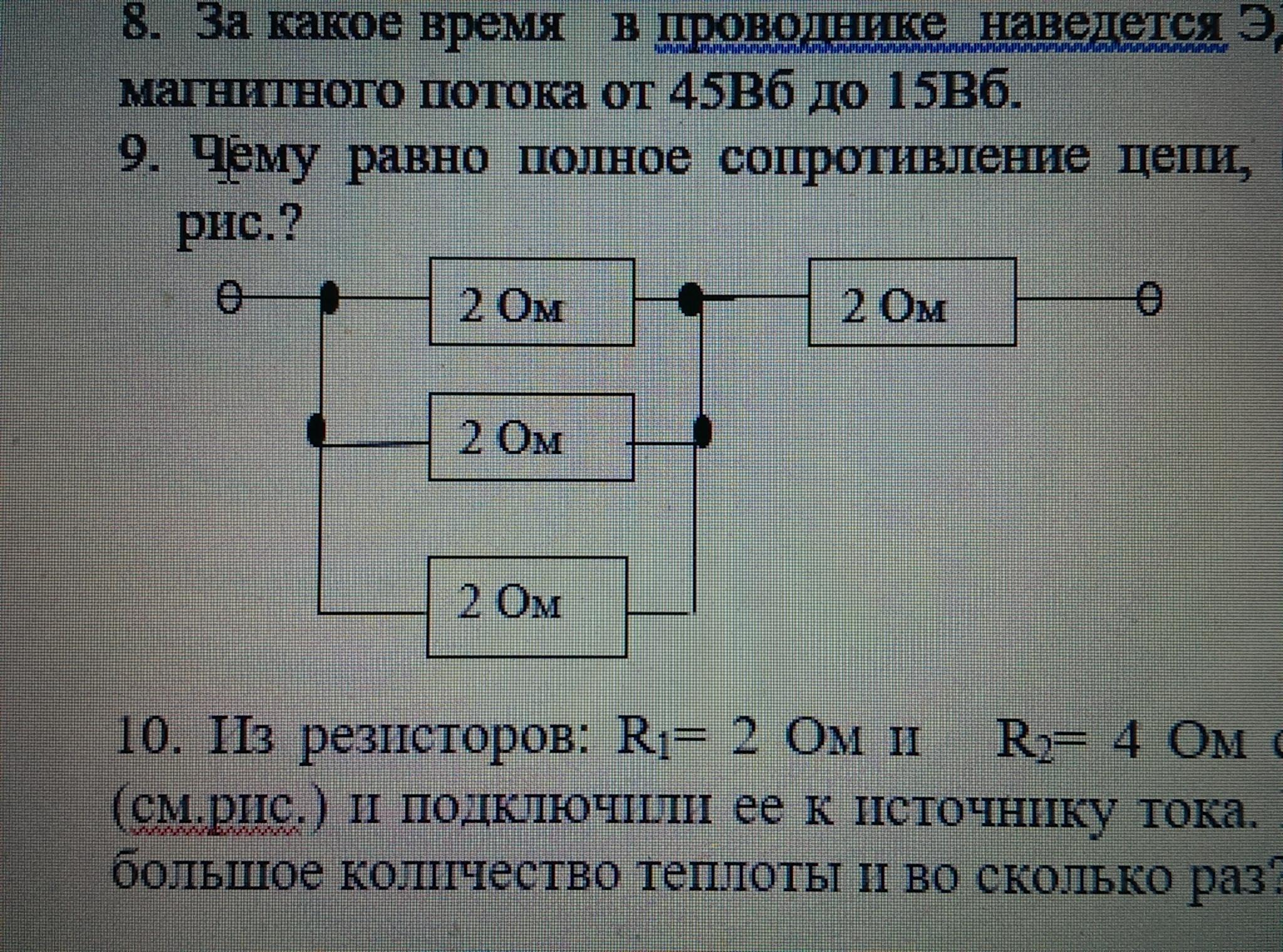 В цепи схема которой изображена на