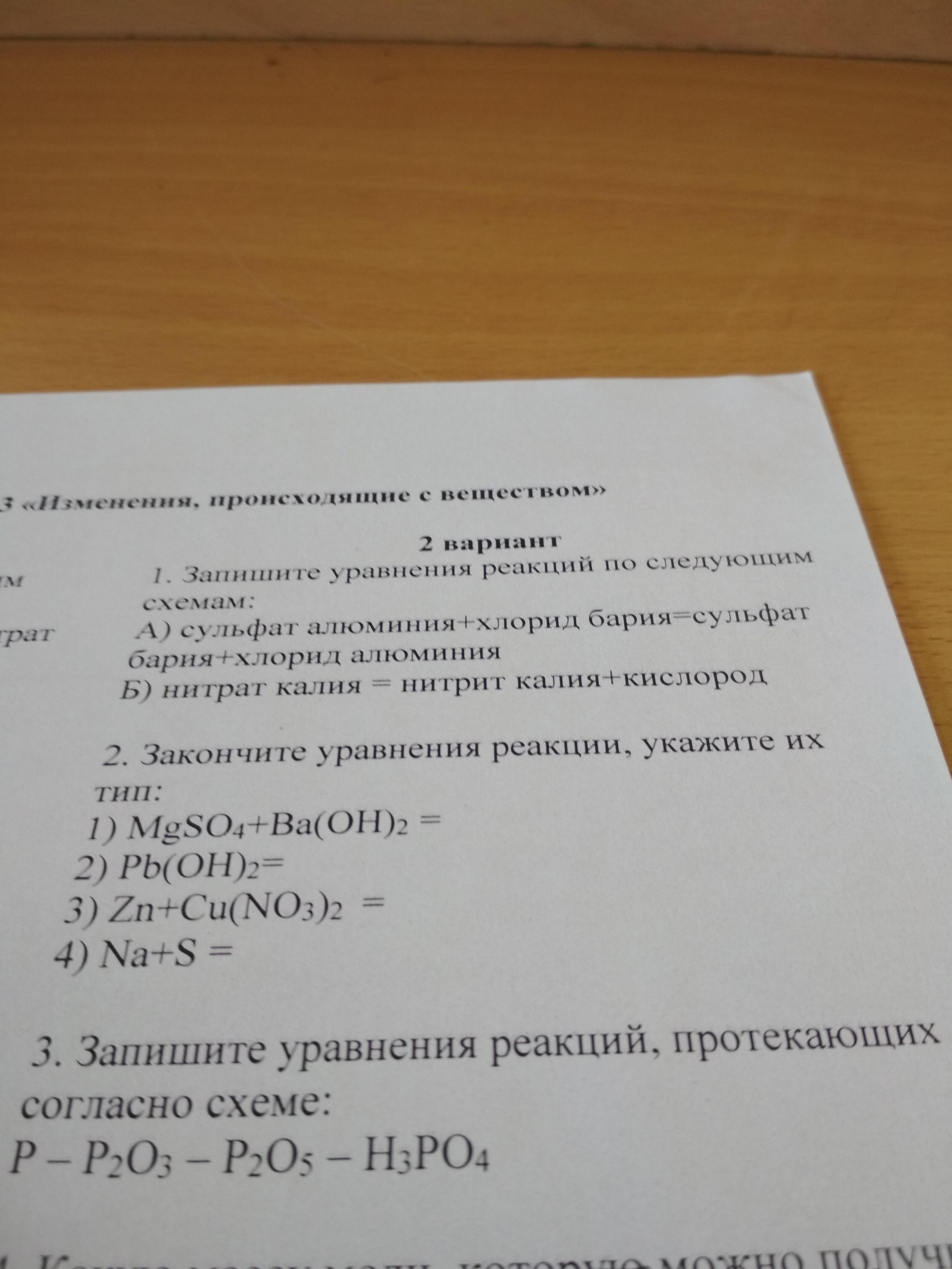 Запишите уравнения реакций протекающих согласно схемам фото 273