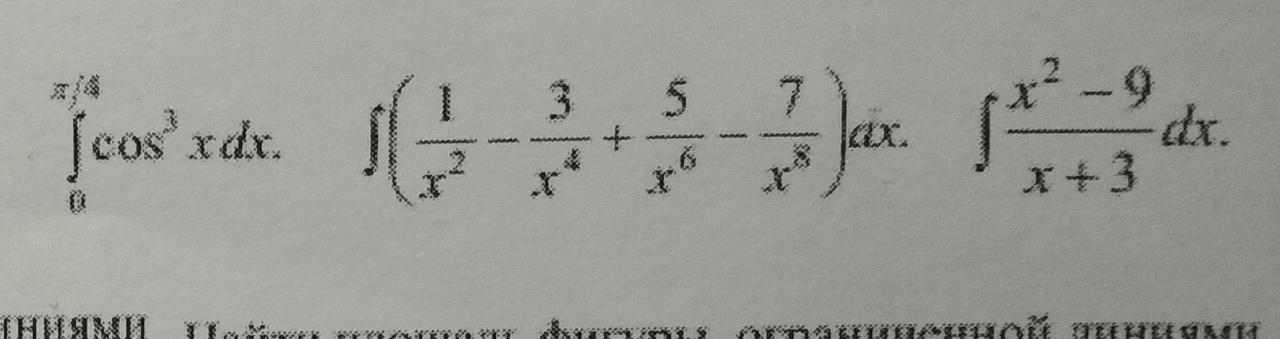 Решите пожалуйста интегралы
