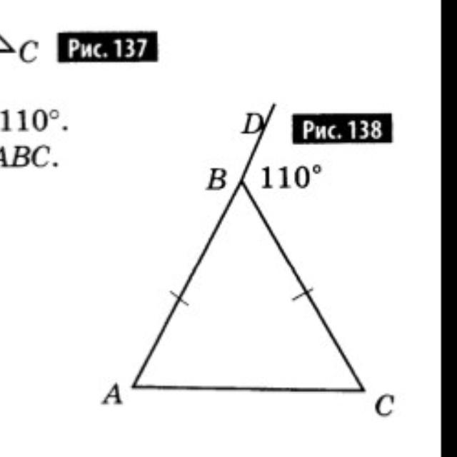 AB=BC , угол DBC=110 градусов. найдите углы