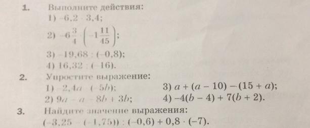 Решите примеры по математике