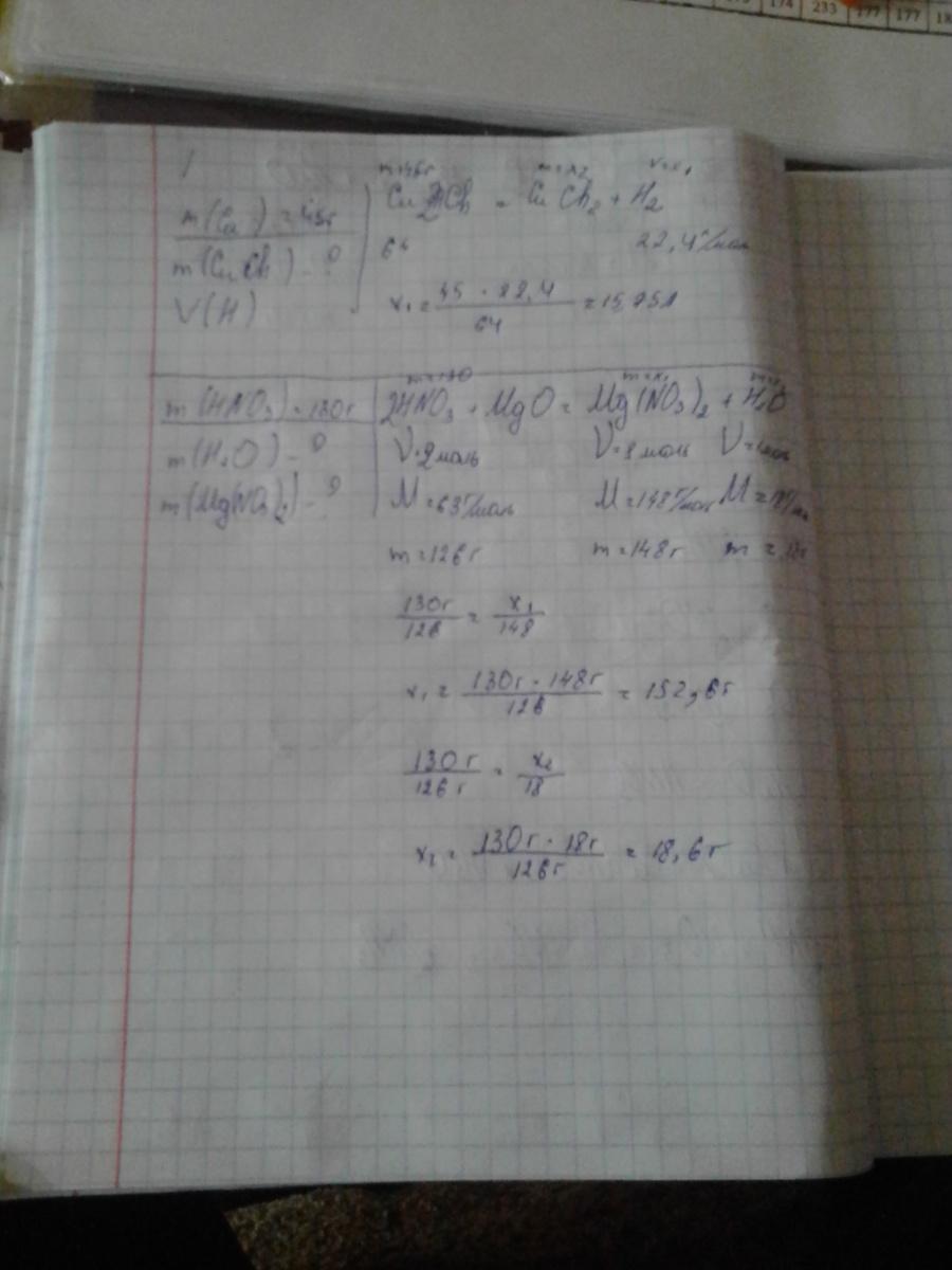 Решить задачу по химии hno3 задание сформулировать решение задач