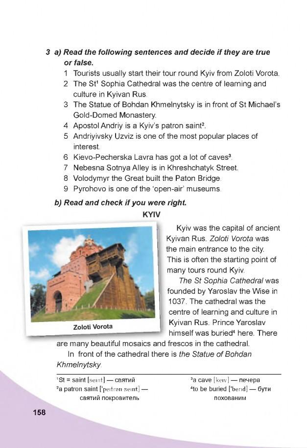 Оксаны карпюк 8 класс учебник