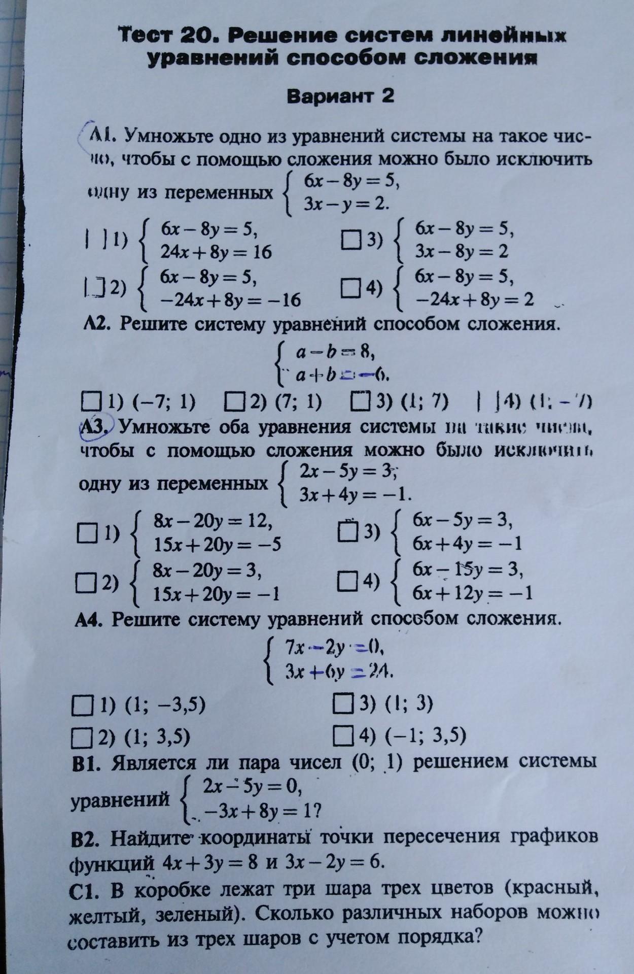 Как решить задачу по математике b1 тренажер решение текстовых задач 2 класс