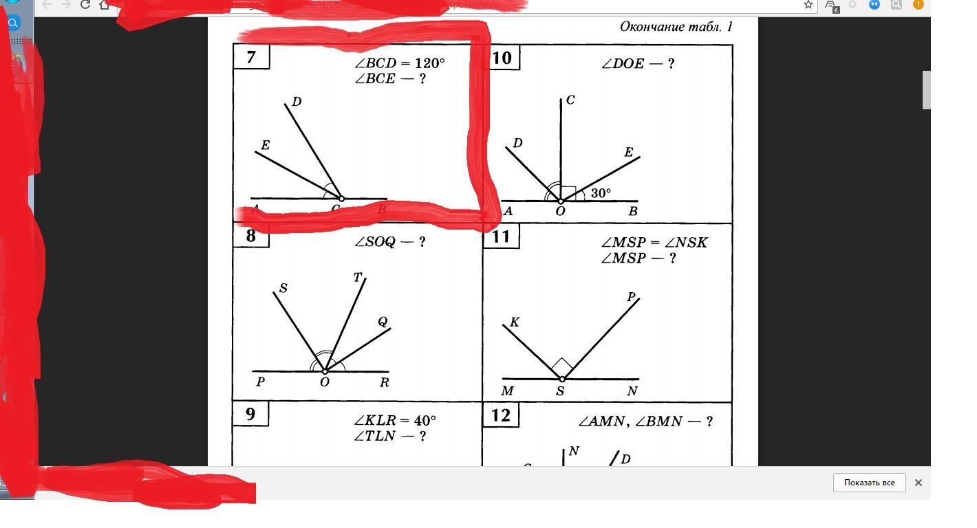 Угол BCD равен 120 градусов найдите угол BCE Загрузить png