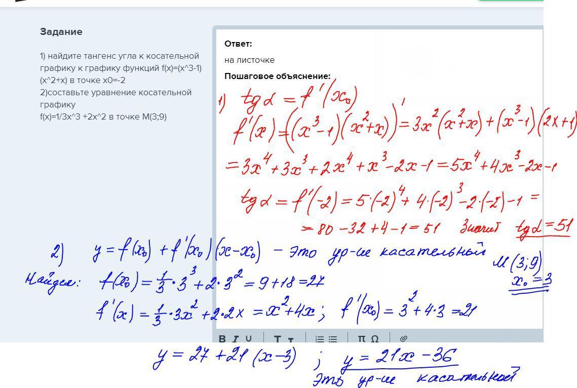 1) найдите тангенс угла к косательной графику к
