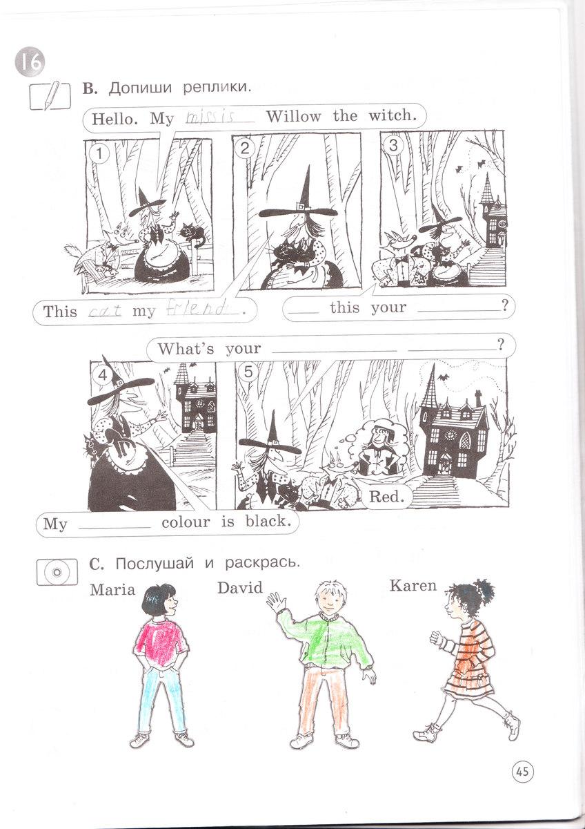 учебник вербицкая 2 класс скачать