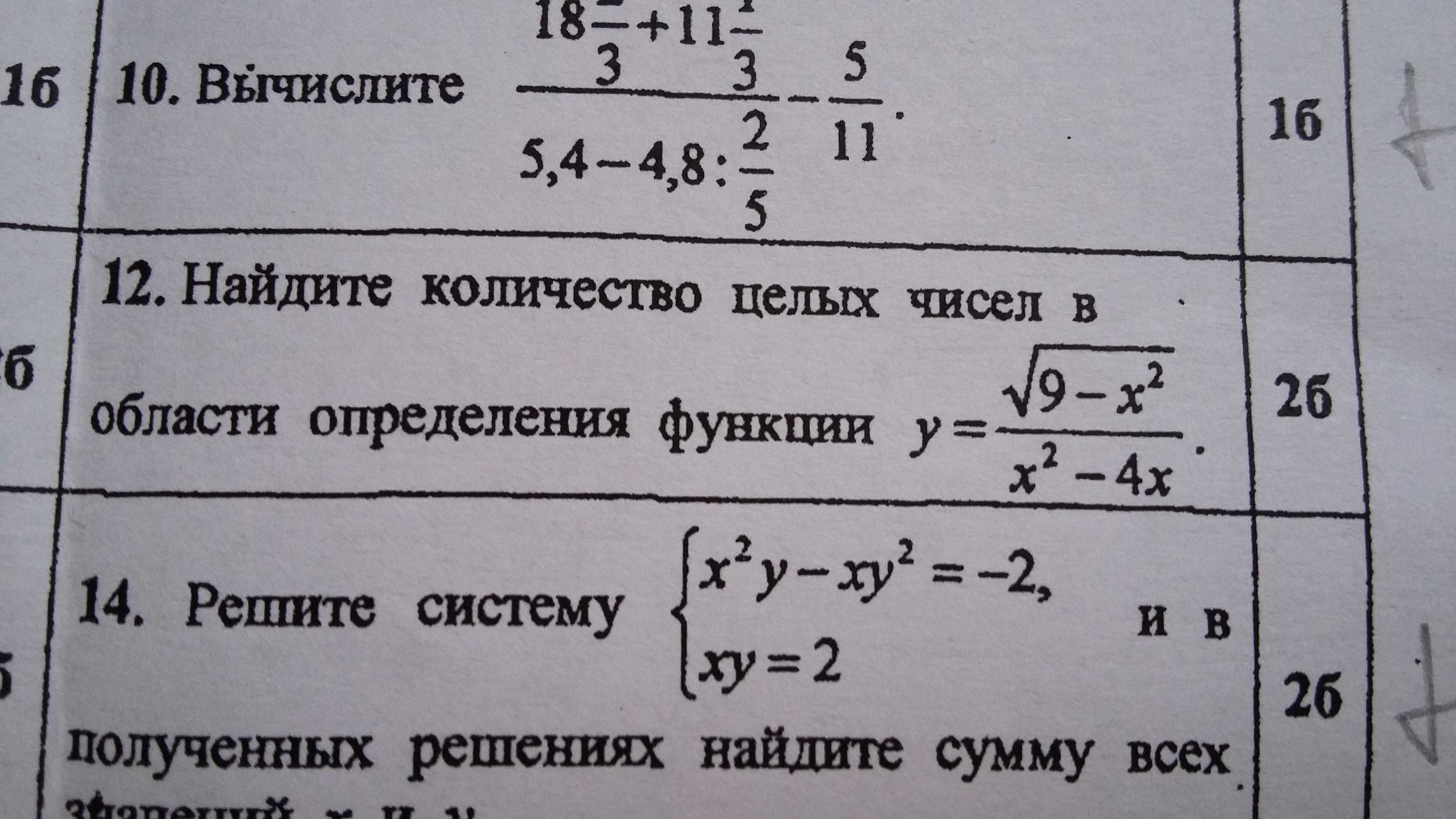 12 задание помогите)