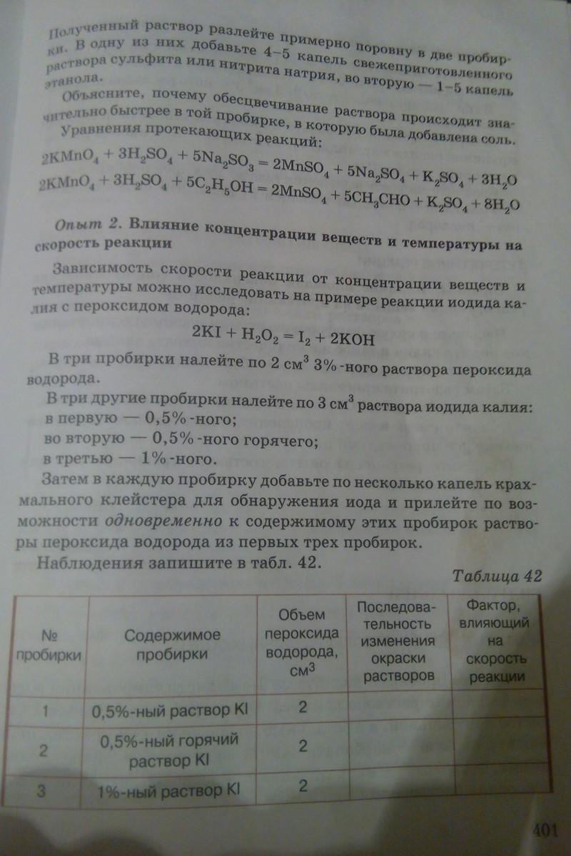 Новошинский 10 класс профильный уровень гдз