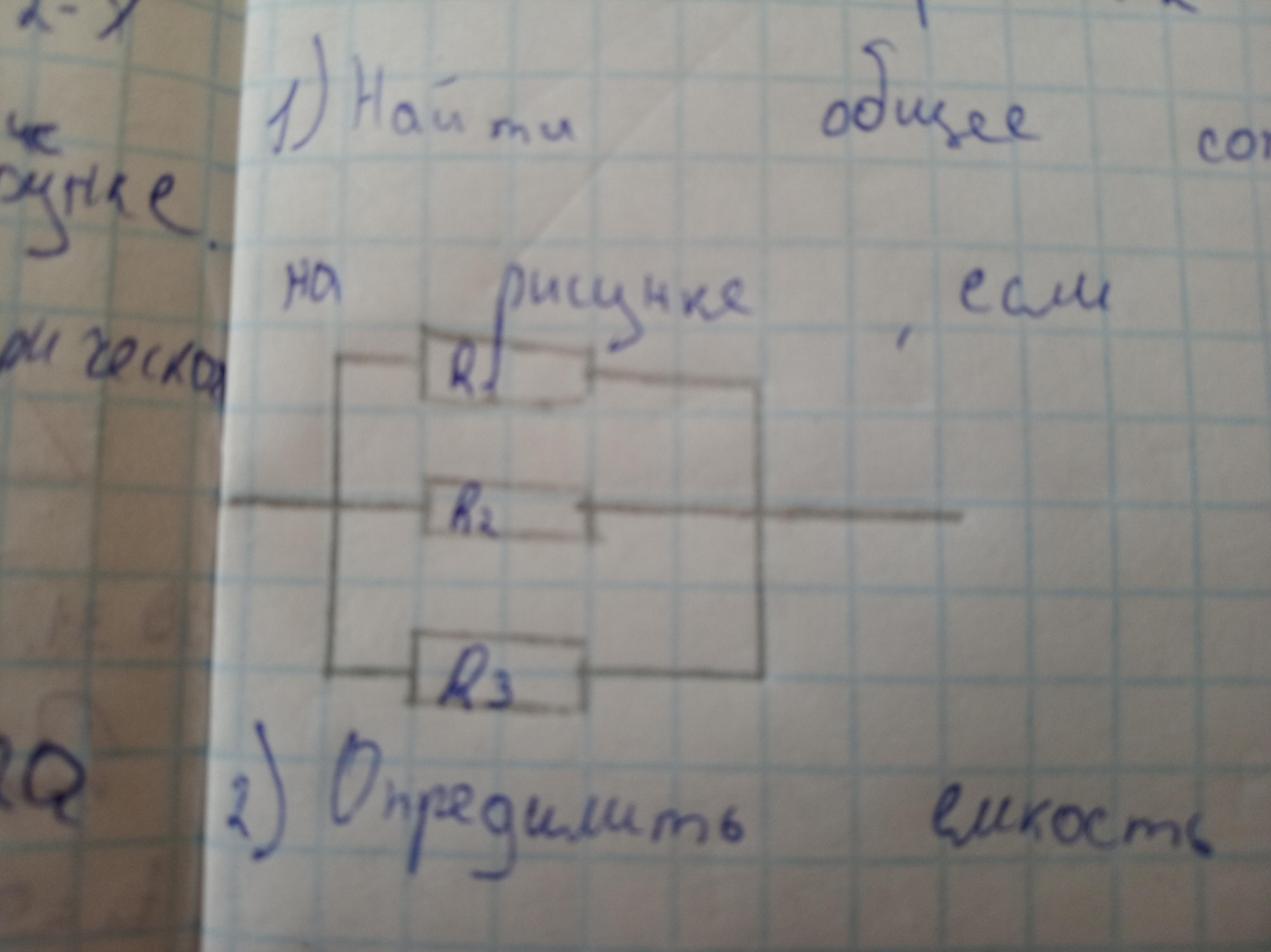 Найти общее сопротивление цепи если R1=R2=4 Ом