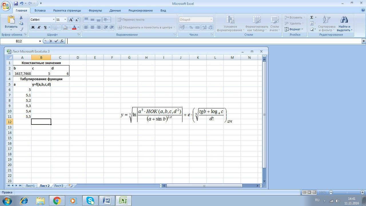 Формула Abs в Excel