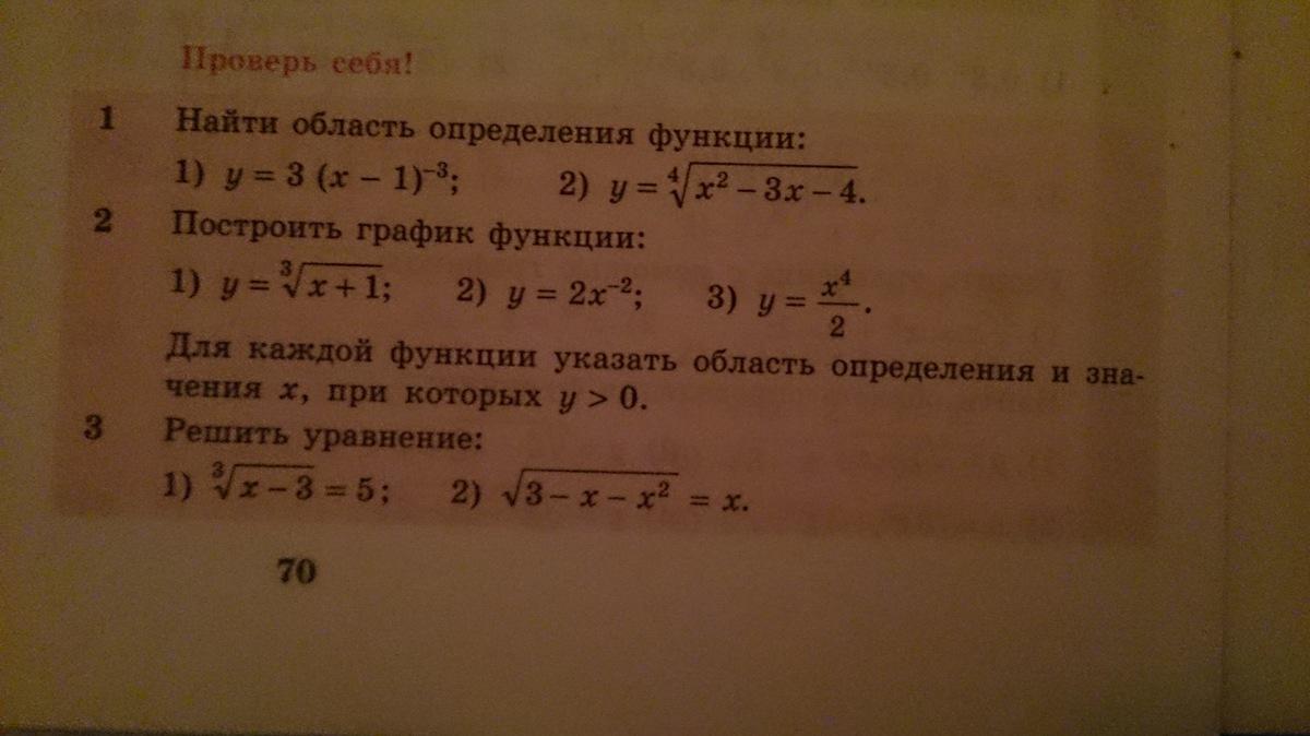Алимов 10-11 класс гдз проверь себя между 254 и