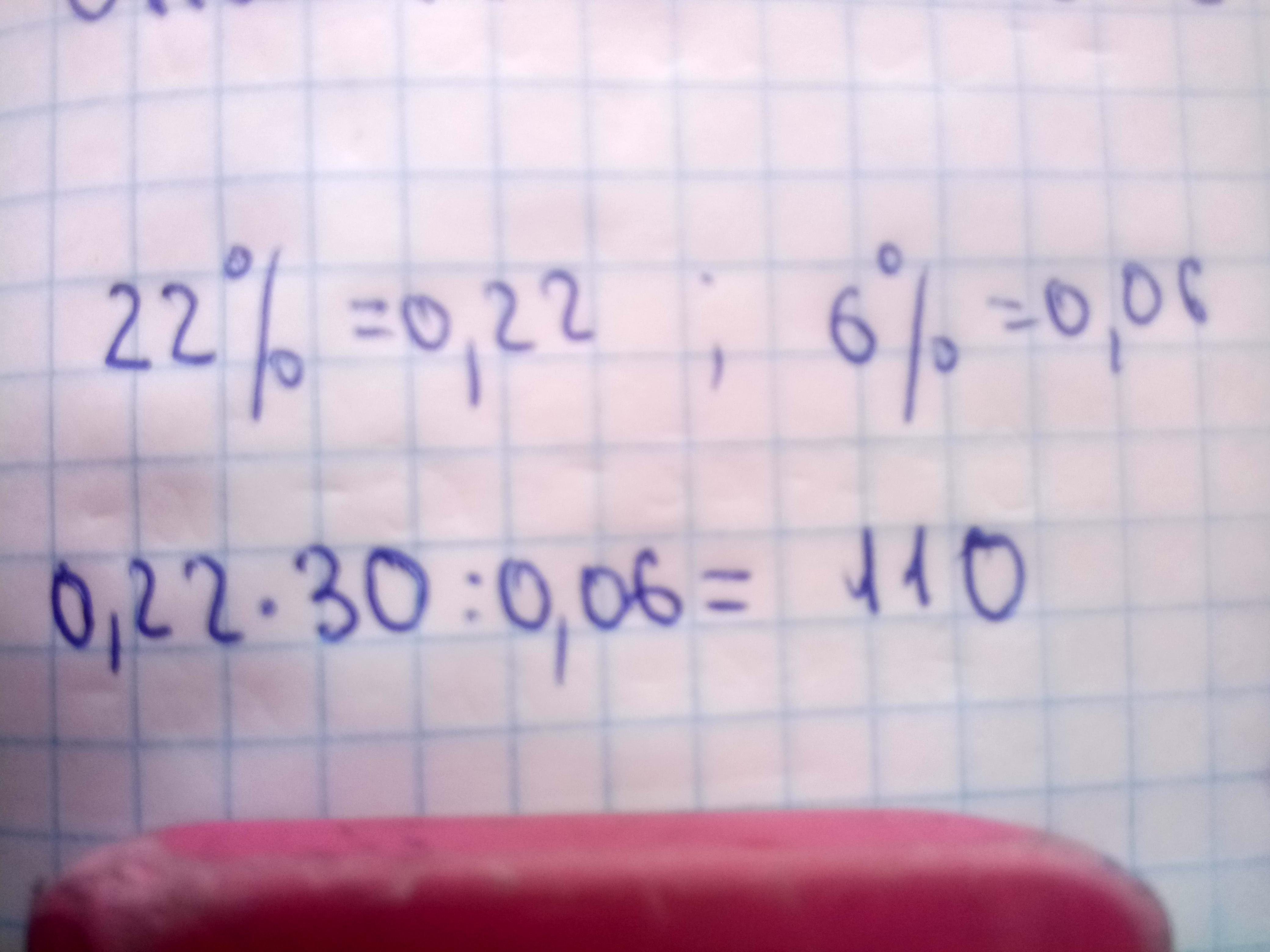 Найти число, 6\% от которого равны 22\% от числа