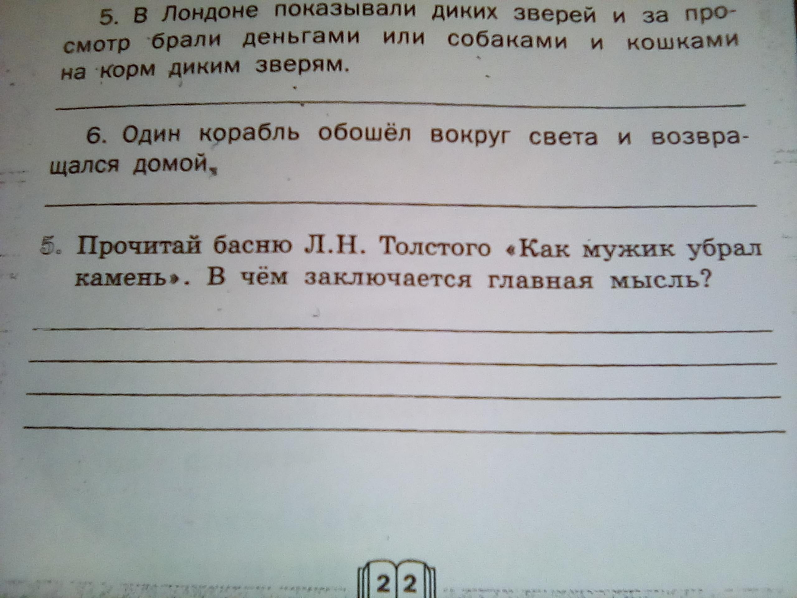 Узнай произведение Лев николаевича Толстого по первым строчкам Напиши названия