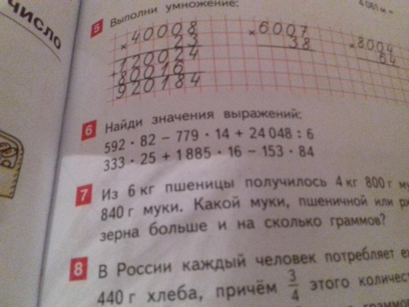 6 примеры . если что умножение на двухзначное число