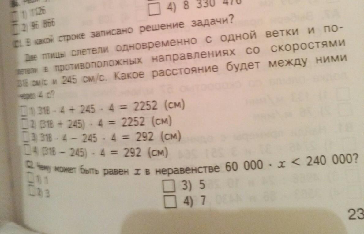 С1 с2 помогите пожалуйста