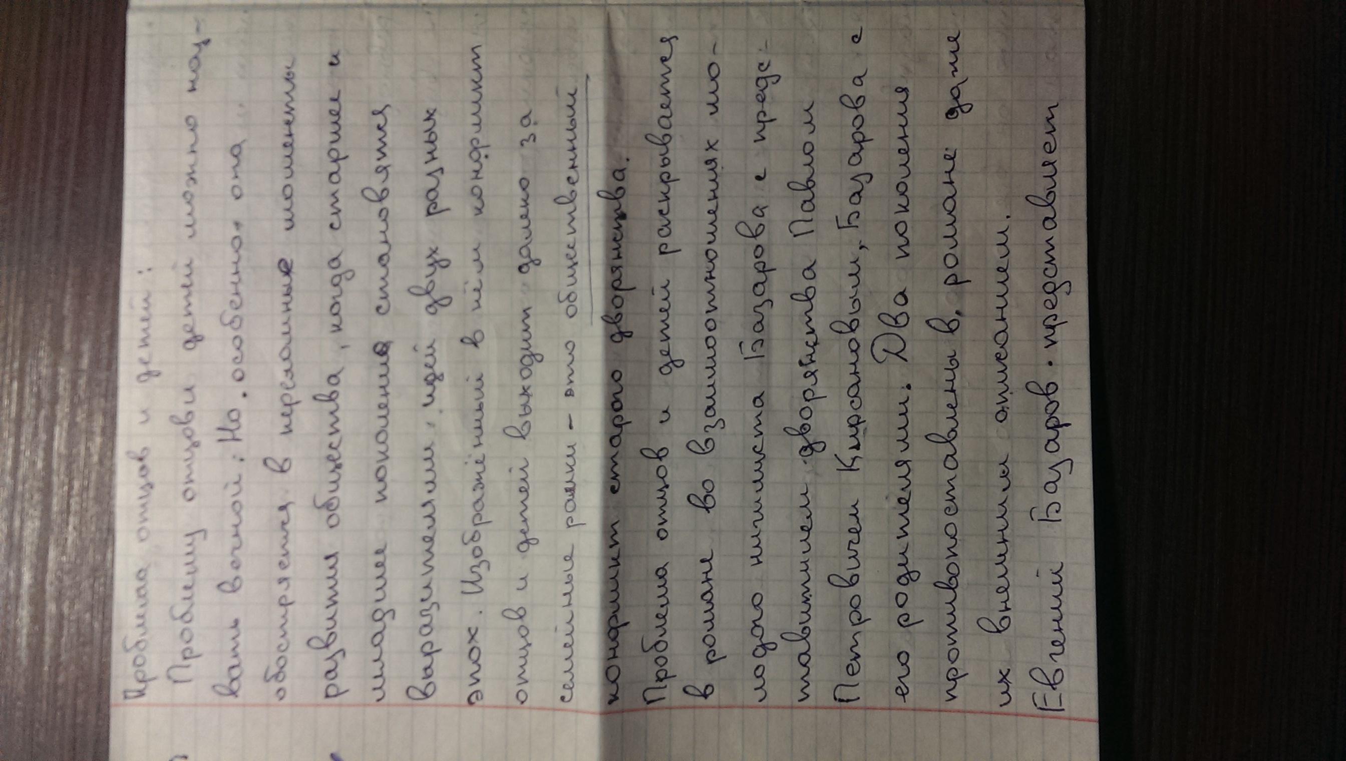 problema-ottsov-i-detey-v-izobrazhenii-turgeneva-sochinenie